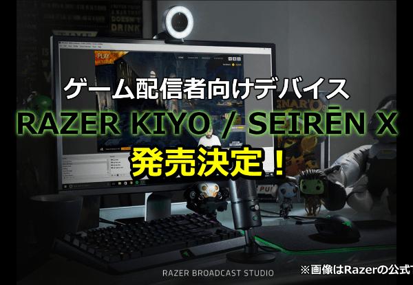 Razer Kiyo(レイザー キヨ)、RAZER SEIRĒN X(レイザー セイレーン X)が発売!