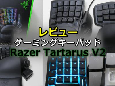 Razer Tartarus V2(レイザー タルタロス)をレビュー