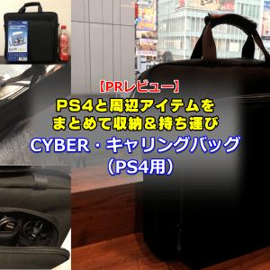 【PRレビュー】PS4と周辺アイテムをまとめて収納&持ち運びできる「CYBER キャリングバッグ(PS4)」