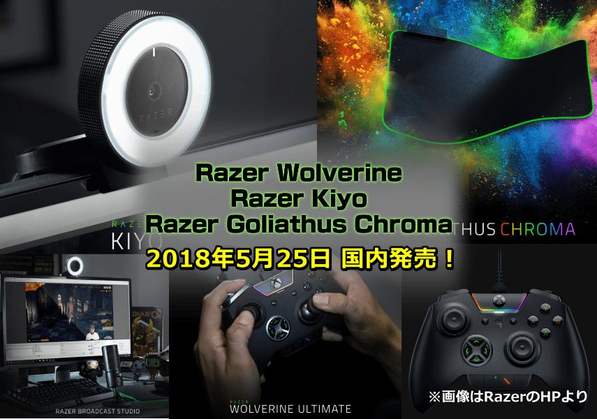 祝!「Razer Wolverine Ultimate・TE」「Razer Kiyo」「Razer Goliathus Chroma」日本国内発売が5/25に決定!