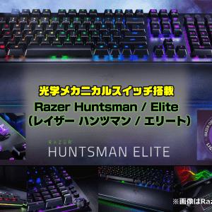 光学メカニカルスイッチ搭載「Razer Huntsman / Elite (レイザー ハンツマン / エリート)」