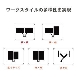 横・横はもちろん、縦・横、縦・縦にも対応「D8D」