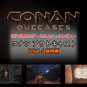 Conan Outcast(コナン アウトキャスト):3分で読めるゲームちょこっとレビュー