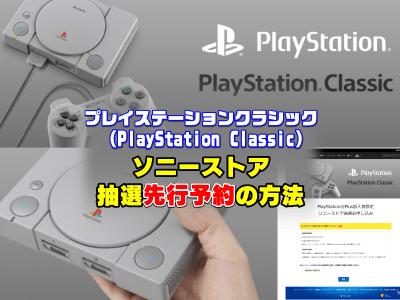 プレイステーション クラシック(PlayStation Classic)ソニーストア抽選先行予約の方法