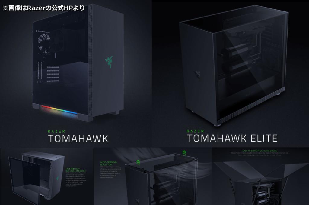 Razer純正のPCケースRazer Tomahawk/Elite:CES2019で発表された新製品