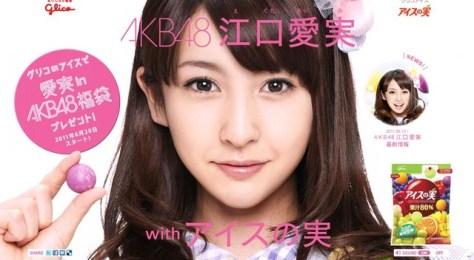 実在? CG? 衝撃デビューのAKB48江口愛実、グリコの特設サイトに!