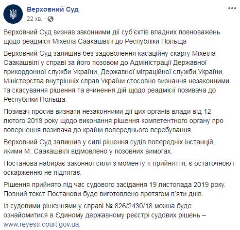 Верховный суд признал законной высылку Саакашвили в Польшу в 2018 году