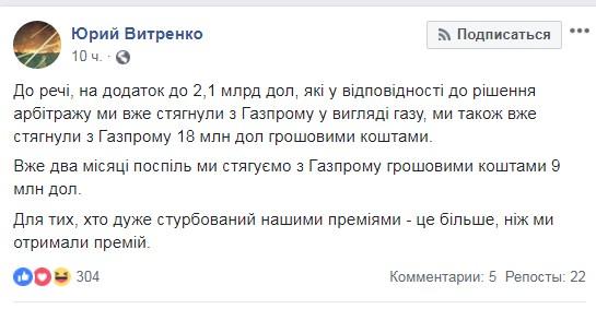 """""""Нафтогаз"""" взыскал с """"Газпрома"""" 18 млн долларов, - Витренко"""