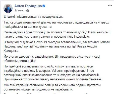 Начальник полиции Киева заразился коронавирусом