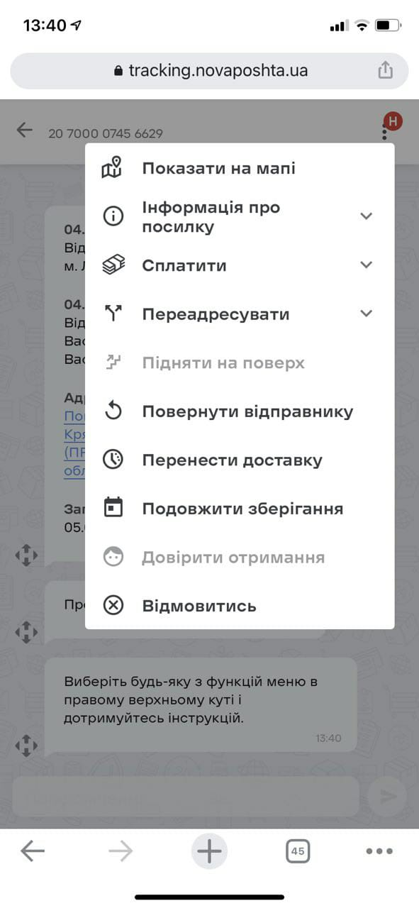 Новая почта запустила новый сервис, который очень упростит жизнь украинцам