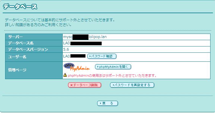 データベース削除
