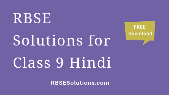 RBSE Solutions for Class 9 Hindi हिंदी