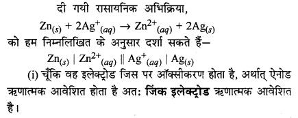 RBSE Solutions for Class 12 Chemistry Chapter 3 वैद्युत रसायन image 18