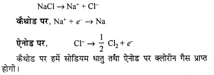 RBSE Solutions for Class 12 Chemistry Chapter 3 वैद्युत रसायन image 42