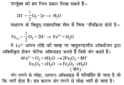 RBSE Solutions for Class 12 Chemistry Chapter 3 वैद्युत रसायन image 49