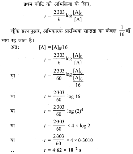 RBSE Solutions for Class 12 Chemistry Chapter 4 रासायनिक बलगतिकी image 31