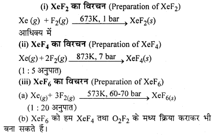 RBSE Solutions for Class 12 Chemistry Chapter 7 p ब्लॉक के तत्व image 29