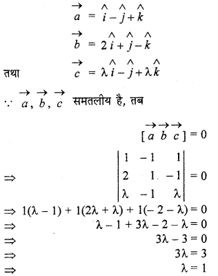 RBSE Solutions for Class 12 Maths Chapter 13 सदिश Ex 13.4
