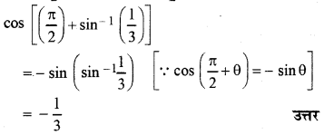 RBSE Solutions for Class 12 Maths Chapter 2 Additional Questions 17