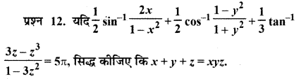 RBSE Solutions for Class 12 Maths Chapter 2 Ex 2.1 26