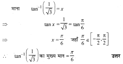 RBSE Solutions for Class 12 Maths Chapter 2 Ex 2.1 7