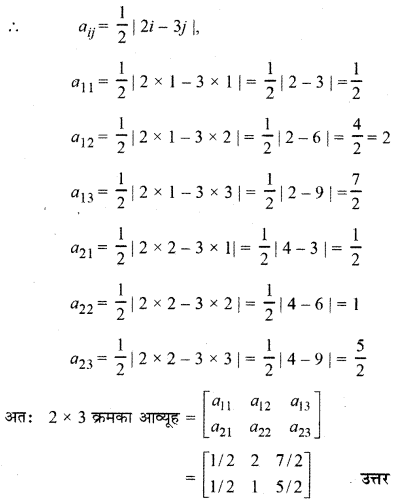 RBSE Solutions for Class 12 Maths Chapter 3 Ex 3.1 8