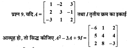 RBSE Solutions for Class 12 Maths Chapter 3 Ex 3.2 22