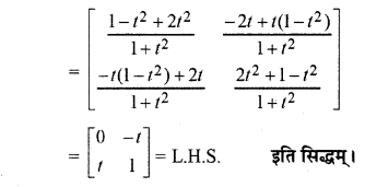 RBSE Solutions for Class 12 Maths Chapter 3 Ex 3.2 35