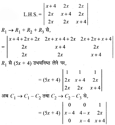 RBSE Solutions for Class 12 Maths Chapter 4 Ex 4.2 Additional Questions 64