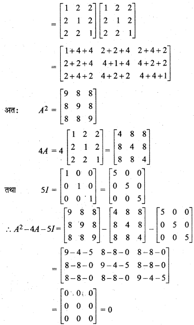 RBSE Solutions for Class 12 Maths Chapter 5 Additional Questions 34