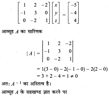 RBSE Solutions for Class 12 Maths Chapter 5 Additional Questions 41