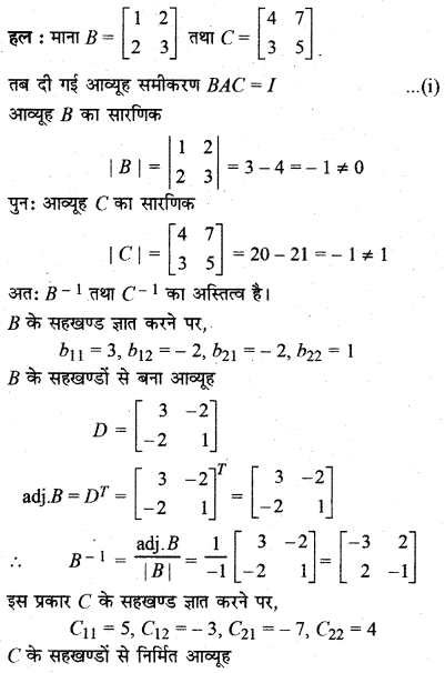RBSE Solutions for Class 12 Maths Chapter 5 Additional Questions 48
