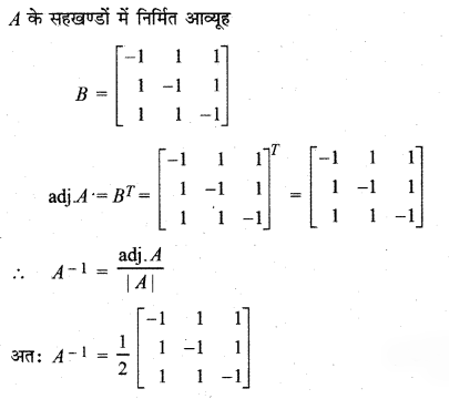 RBSE Solutions for Class 12 Maths Chapter 5 Additional Questions 8