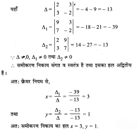 RBSE Solutions for Class 12 Maths Chapter 5 Ex 5.2 14