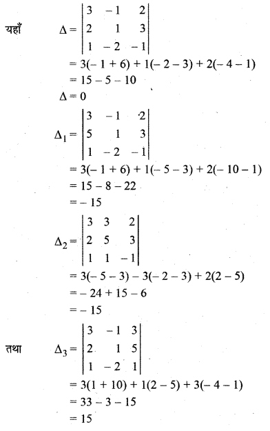 RBSE Solutions for Class 12 Maths Chapter 5 Ex 5.2 17