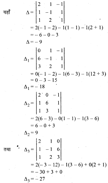RBSE Solutions for Class 12 Maths Chapter 5 Ex 5.2 21