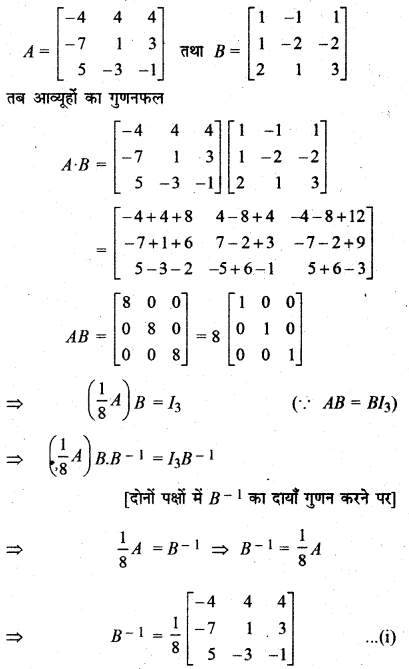 RBSE Solutions for Class 12 Maths Chapter 5 Ex 5.2 45