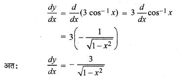 RBSE Solutions for Class 12 Maths Chapter 7 अवकलन Ex 7.2 16