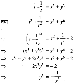 RBSE Solutions for Class 12 Maths Chapter 7 Ex 7.4 31