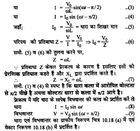 RBSE Solutions for Class 12 Physics Chapter 10 प्रत्यावर्ती धारा long Q 1.2