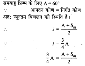 RBSE Solutions for Class 12 Physics Chapter 11 किरण प्रकाशिकी multiple Q 7