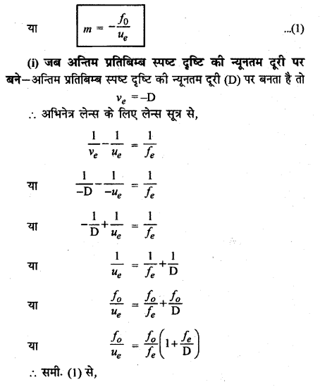 RBSE Solutions for Class 12 Physics Chapter 11 किरण प्रकाशिकी very shot Q 14