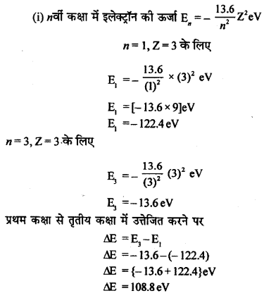 RBSE Solutions for Class 12 Physics Chapter 14 परमाणवीय भौतिकी nu Q 4