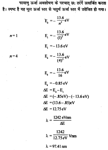 RBSE Solutions for Class 12 Physics Chapter 14 परमाणवीय भौतिकी nu Q 7