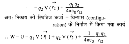 RBSE Solutions for Class 12 Physics Chapter 3 विद्युत विभव 45