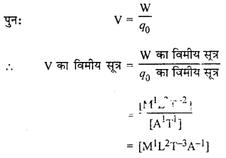 RBSE Solutions for Class 12 Physics Chapter 3 विद्युत विभव 57