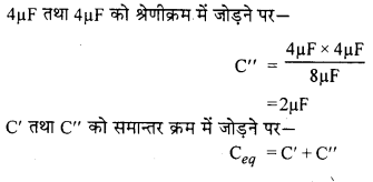 RBSE Solutions for Class 12 Physics Chapter 4 विद्युत धारिता 3