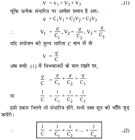 RBSE Solutions for Class 12 Physics Chapter 4 विद्युत धारिता 32
