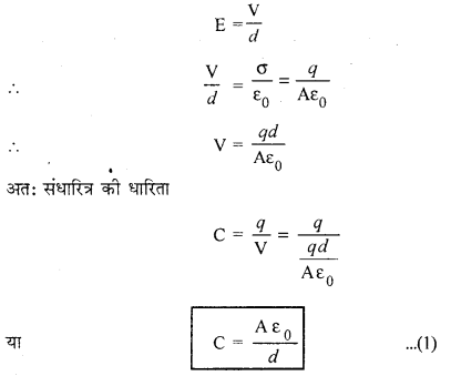 RBSE Solutions for Class 12 Physics Chapter 4 विद्युत धारिता 37