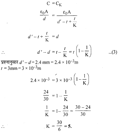 RBSE Solutions for Class 12 Physics Chapter 4 विद्युत धारिता 50